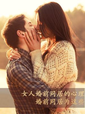 女人同意婚前同居的心理 婚前同