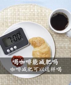 喝咖啡能减肥吗?咖啡减肥可以这样喝