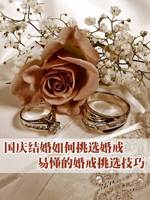 国庆结婚如何挑选婚戒 易懂的婚
