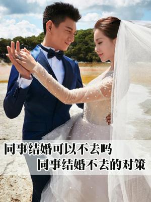 同事结婚可以不去吗 同事结婚不