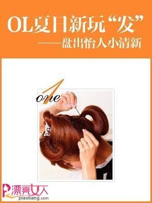 清新盘发3步DIY 时尚OL必备