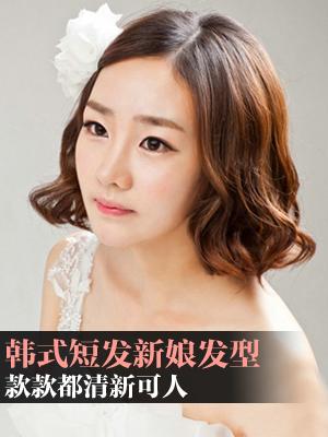 韩式短发新娘发型 款款都清新可人