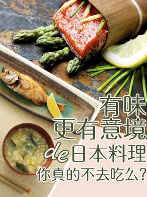 有味更有意境的日本料理 你真的