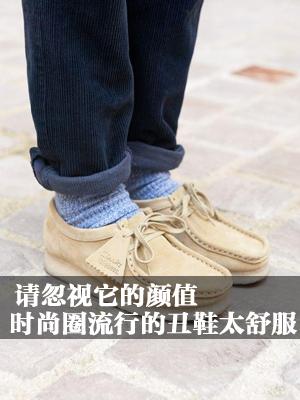时尚圈流行的丑鞋太舒服 请忽视