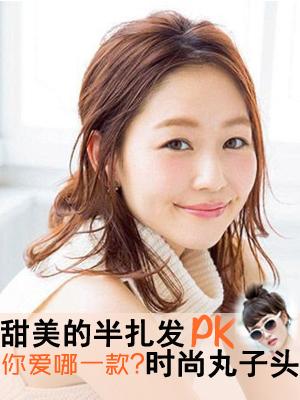 甜美的半扎发PK时尚丸子头 你爱