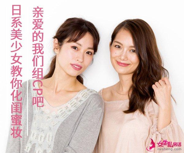 亲爱的我们组CP吧 日系麻豆教你化闺蜜妆