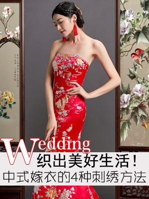 织出美好生活!中式嫁衣图案的4