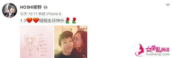 窦靖童20岁生日妹妹献吻 晒与王菲拥抱照