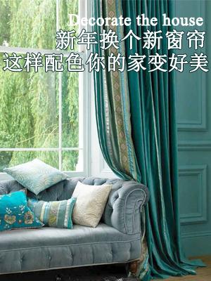 新年换个新窗帘 这样配色你的家