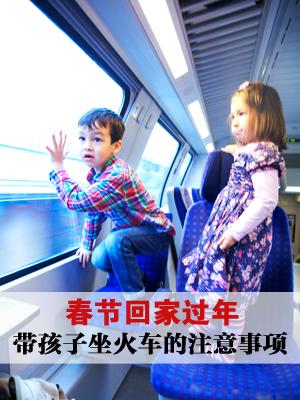 春节回家过年 带孩子坐火车的注