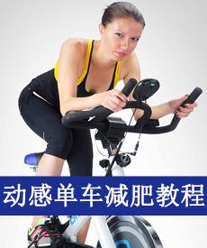 动感单车减肥吗 动感单车减肥教程