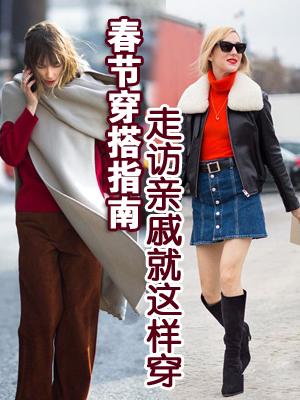 2017春节穿搭指南 春节走访亲戚