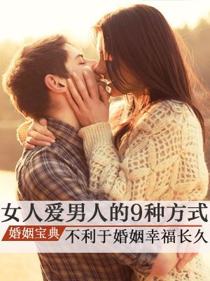 女人爱男人的9种方式 不利于婚姻