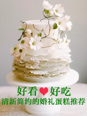 好看好吃!清新简约婚礼蛋糕推荐
