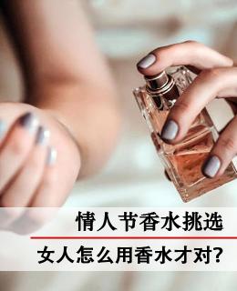 情人节香水 女人怎么用香水才对