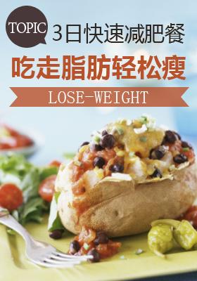 3日快速减肥餐 吃走脂肪轻松瘦