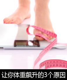体重飙升的3个原因 你都造吗?