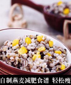 自制燕麦减肥食谱 轻松瘦一圈