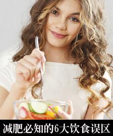 警惕!减肥必知的6大饮食误区
