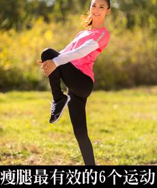 瘦腿最有效的6个运动 击退小粗腿