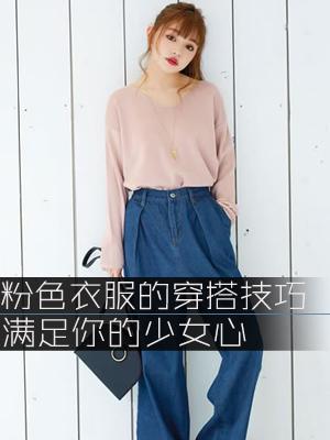 粉色衣服的穿搭技巧 满足你的少