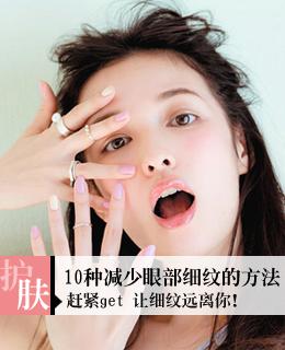10种减少眼部细纹的方法 赶紧get