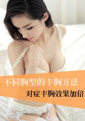 不同胸型的丰胸方法 对症丰胸效