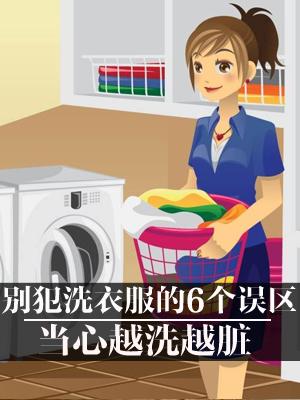 洗衣服的6个误区你犯了吗 当心越