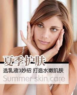 选乳液的3妙招 夏季皮肤也要水嫩