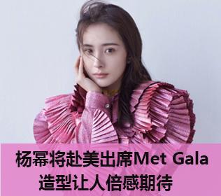 杨幂将赴美出席Met Gala 造型让人倍感期待