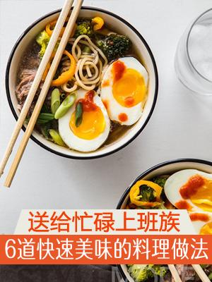 6道快速美味的料理做法 送给忙碌