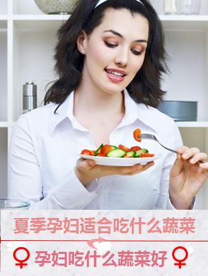 夏季孕妇适合吃什么蔬菜 孕妇吃