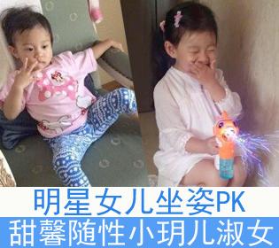 明星女儿坐姿PK 甜馨随性小玥儿淑女