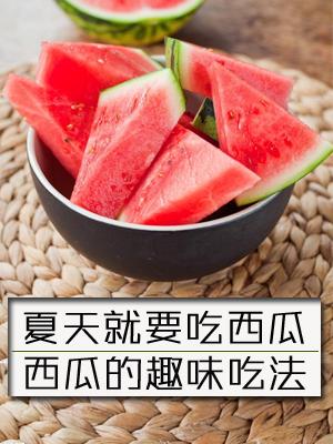 夏天就要吃西瓜 西瓜的趣味吃法