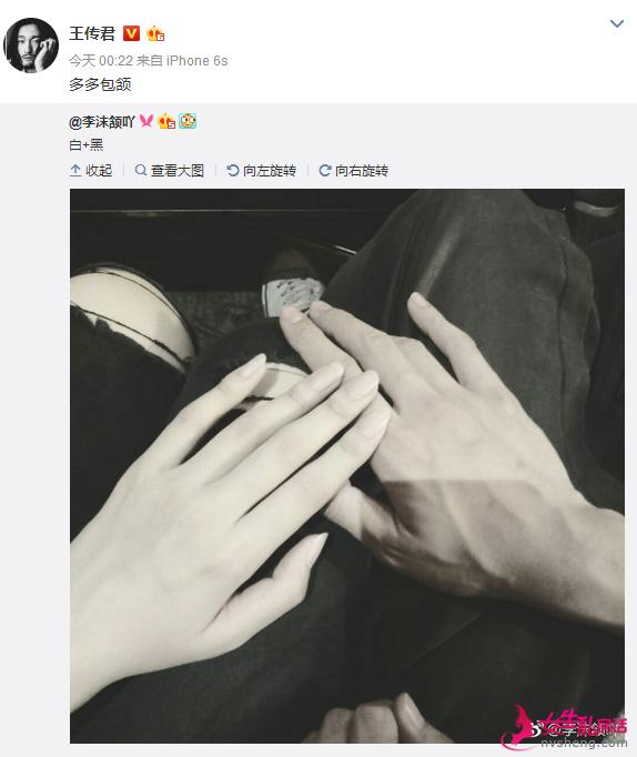 王传君李沫颔公开恋情秀恩爱