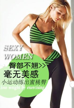3运动助你练出蜜桃臀