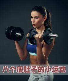 减肥怎样减肚子 八个减肥小运动来帮你