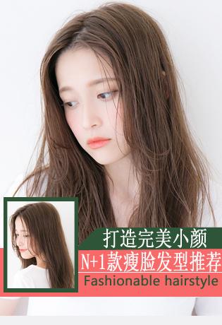 N+1款瘦脸发型推荐