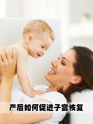 新妈产后如何促进子宫恢复 可参