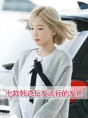 七款超时髦又提升气质的韩式短发