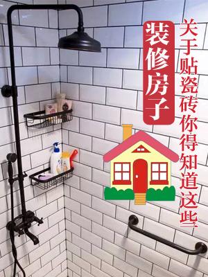 装修房子 关于贴瓷砖你得知道这