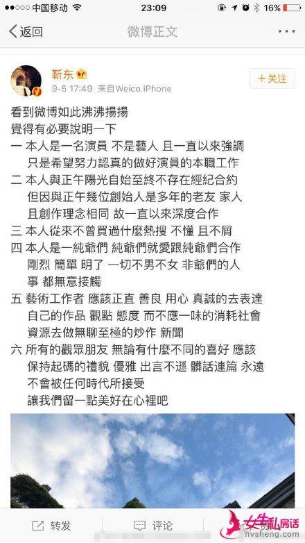 靳东疑似回应金星,一语双关和范冰冰晒图异曲同工