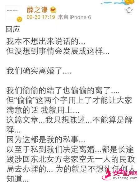 薛之谦与前妻复合,也许这是爱情最美好的状态吧!