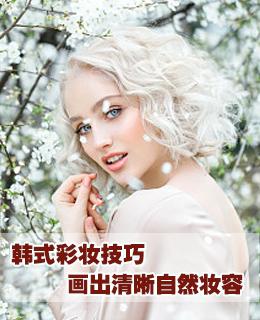 韩式彩妆技巧 画出清晰自然妆容