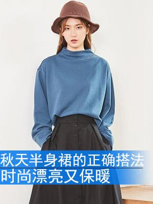 秋天半身裙的正确搭法 时尚漂亮