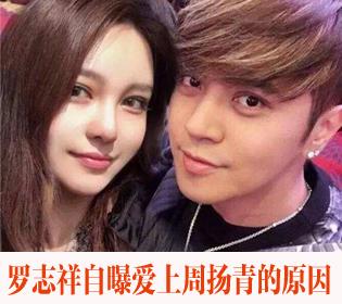 罗志祥罕见谈女友周扬青 因一事爱上她