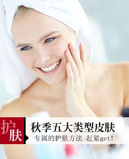 秋季五大类型皮肤的护肤方法 赶