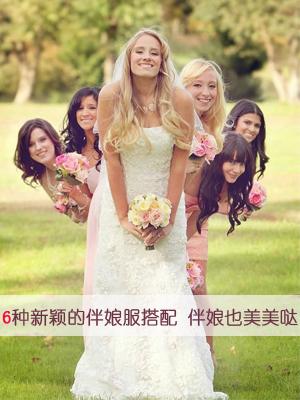 6种新颖的伴娘服搭配 伴娘也美美