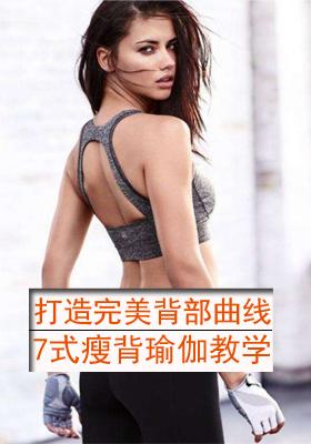 7式瘦背瑜伽教学 打造完美背部曲