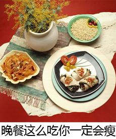 �p肥(fei)�r�@�映�(chi)晚餐比不吃(chi)更易瘦